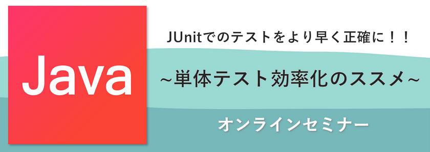 JUnitでのテストをより早く正確に!!~単体テスト効率化のススメ~
