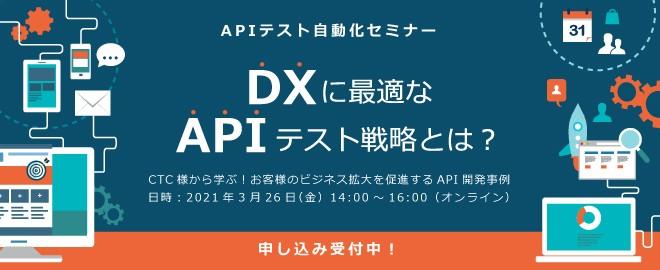 【APIテスト自動化セミナー】DXに最適なAPIテスト戦略とは? ~CTC様から学ぶ!お客様のビジネス拡大を促進するAPI開発事例~