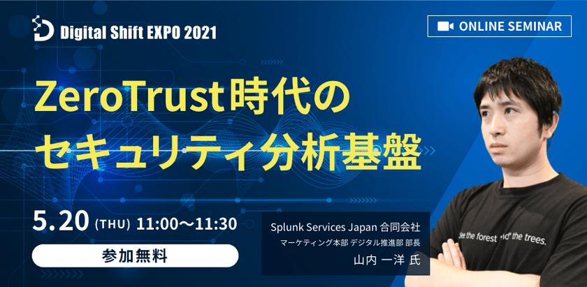 【Splunk Services Japan 合同会社から学ぶ!】新しいセキュリティの考え方「ゼロトラスト」とは?ZeroTrust時代のセキュリティ分析基盤を紹介