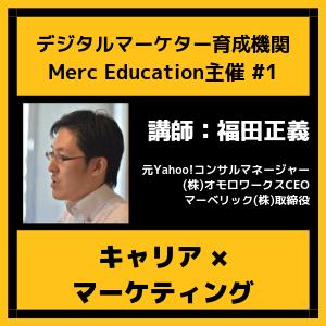 【満員御礼!】人の潜在心理を掴みキャリアをデザインする Merc #1