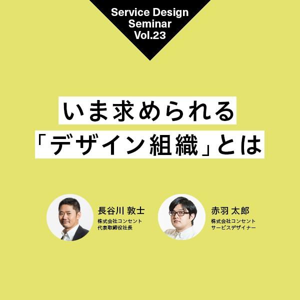 いま求められる「デザイン組織」とは〜Service Design Seminar vol.23