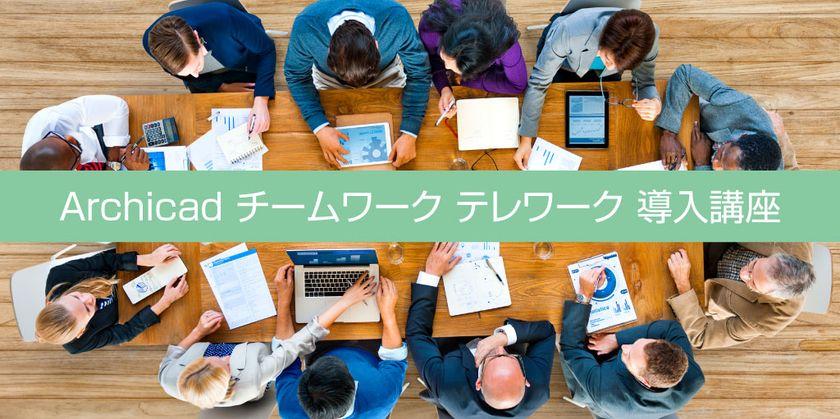 【8月開催】Archicad チームワーク テレワーク 導入講座