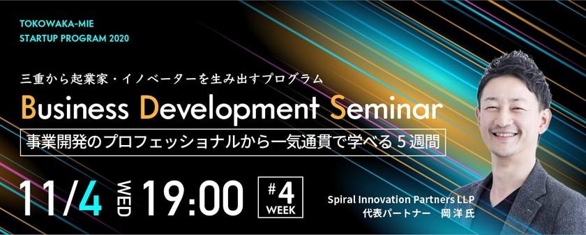 BUSINESS DEVELOPMENT SEMINAR ♯04 ~三重から起業家・イノベーターを生み出すプログラム~