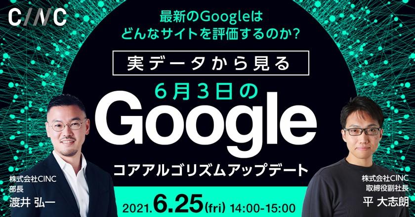 実データから見る 6月3日のGoogleアルゴリズムアップデート ~追加調査Ver~