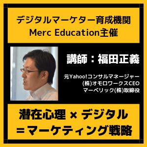 心理学×テクノロジーでデジタルマーケティング戦略をデザインする Merc #2