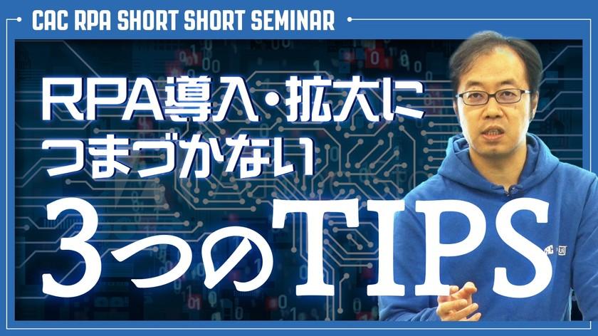 『RPA 3つのTIPS ~業務選定・開発標準化・無人実行~』セミナー