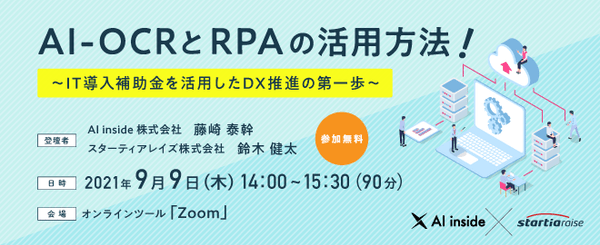 AI-OCRとRPAの活用方法! ~IT導入補助金を活用したDX推進の第一歩~
