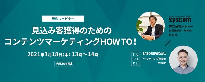 【無料ウェビナー】見込み客獲得のためのコンテンツマーケティングHOW TO!セミナー