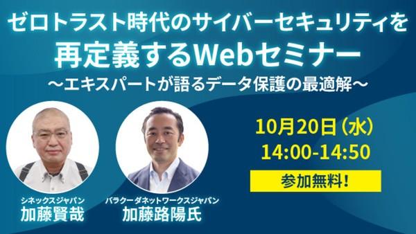 【2021年10月20日(水)オンライン開催】ゼロトラスト時代のサイバーセキュリティを再定義するWebセミナー ~エキスパートが語るデータ保護の最適解~