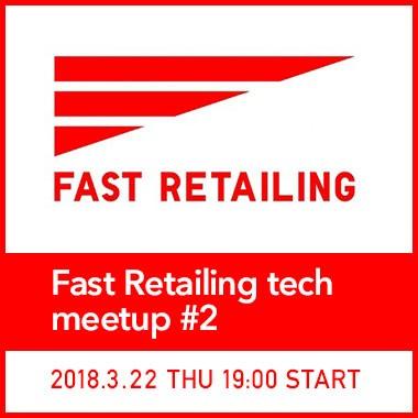 ファーストリテイリングがデジタルイノベーションで目指す新しい姿 世界 No.1 を狙うアパレル企業をリードする IT 技術勉強会 - Fast Retailing tech meetup #2