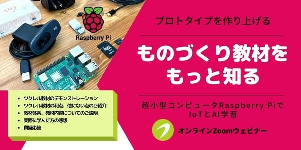 ものづくり教材をもっと知る「IoT&AIを学びRaspberry Piでプロトタイプを作り上げるツクレルの教材とは?」