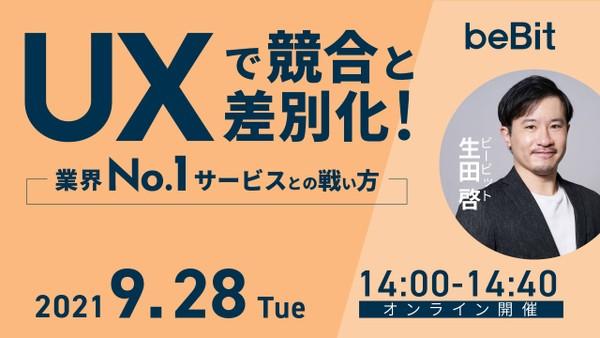 """""""UX""""で競合と差別化!~業界No.1サービスとの戦い方"""