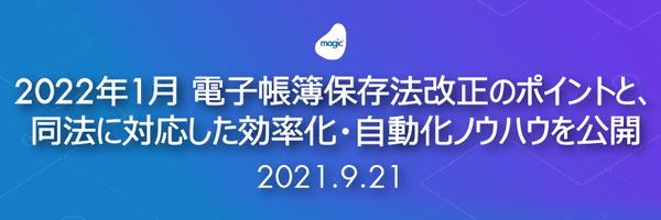 2022年1月 電子帳簿保存法改正のポイントと、同法に対応した効率化・自動化ノウハウを公開セミナー