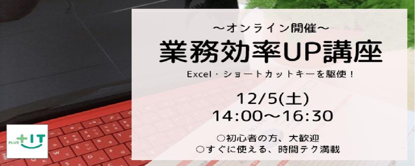 可能性は無限!~Excelで業務効率UP講座~12/5(土)@オンライン