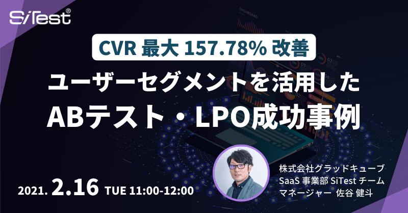 CVR最大157.78%改善!ユーザーセグメントを活用したABテスト・LPO成功事例