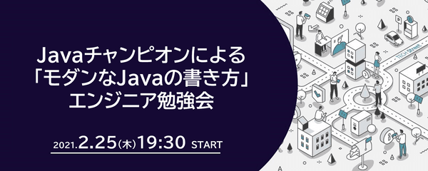 Javaエンジニア勉強会/Javaチャンピオンによる「モダンなJavaの書き方」