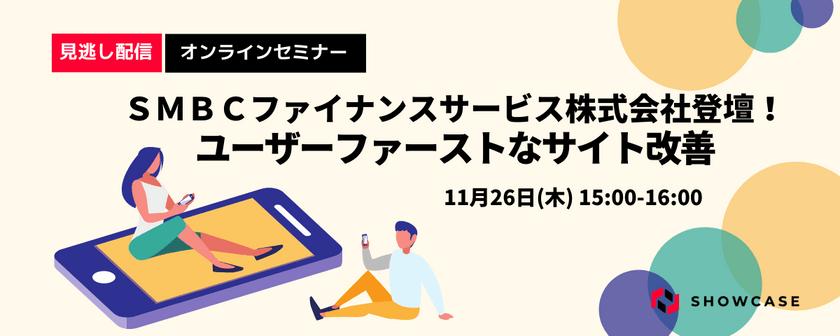 【見逃し配信】SMBCファイナンスサービス株式会社登壇!ユーザーファーストなサイト改善[11月26日開催]