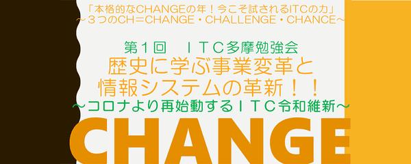 2021年度第1回ITC多摩協議会勉強会「本格的なCHangeの年!今こそ試されるITCの力」~3つのCH=CHange・CHallenge・CHance~