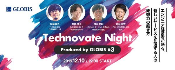 エンジニア経営者が語る、新しいサービスを創造する人の発想力の磨き方〜Technovate Night by GLOBIS #3