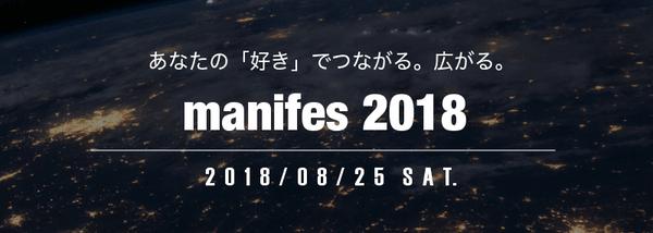 【やりたいことを見つけるLT会】manifes2018-マニアックな技術の祭典-