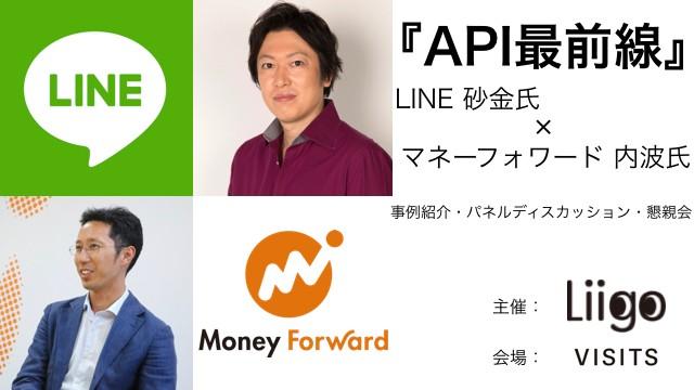 API最前線 LINE×マネーフォワード登壇