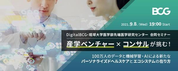 ~DigitalBCG・琉球大学医学部先端医学研究センター 合同セミナー~ 産学ベンチャー×コンサルが挑む! 100万人のデータと機械学習・AIによる新たなパーソナライズドヘルスケアとエコシステムの在り方