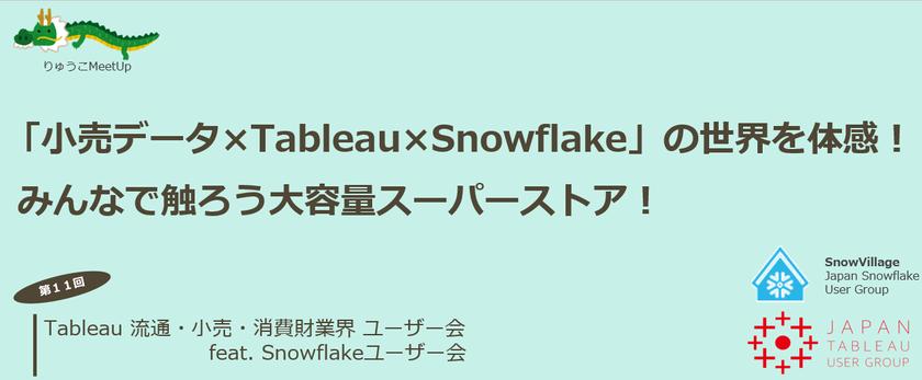 第11回 Tableau 流通・小売・消費財業界 ユーザー会 feat. Snowflakeユーザー会(Meetup) (2021/04/15木)