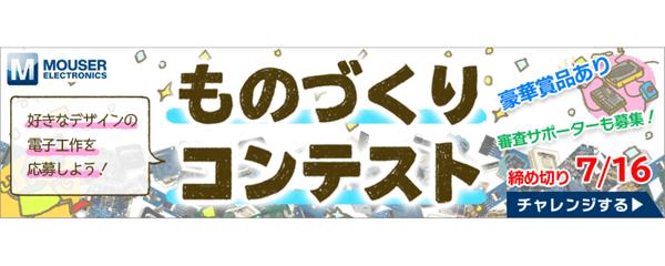 #マウザーDIYものづくりコンテスト