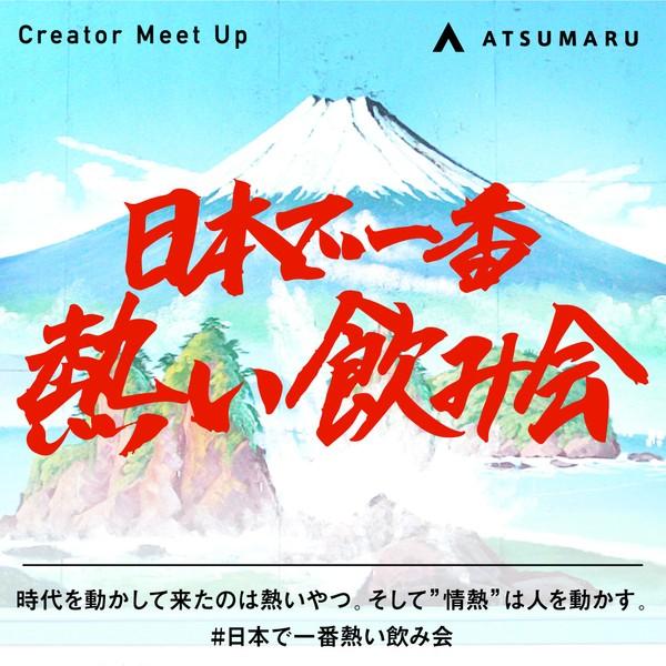 【クリエイター限定】日本で一番熱い飲み会