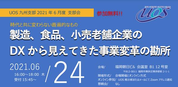 [オンライン]6月度UOSセミナー