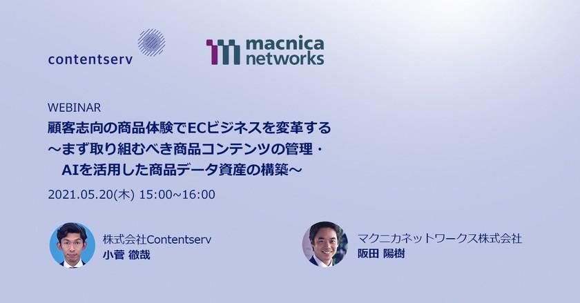 5/20(木)開催 マクニカネットワークス&Contentserv共催ウェビナー【顧客志向の商品体験でECビジネスを変革する】〜まず取り組むべき商品コンテンツの管理・AIを活用した商品データ資産の構築〜