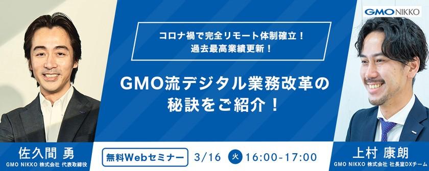 【GMOグループ社長登壇】GMO流デジタル業務改革の秘訣をご紹介|コロナ禍でなぜ最高業績を…?