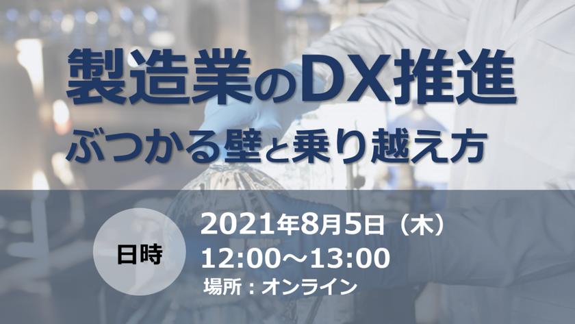 製造業のDX推進〜ぶつかる壁と乗り越え方〜