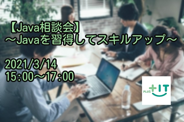 【Java相談会】~Javaを習得してスキルアップ~