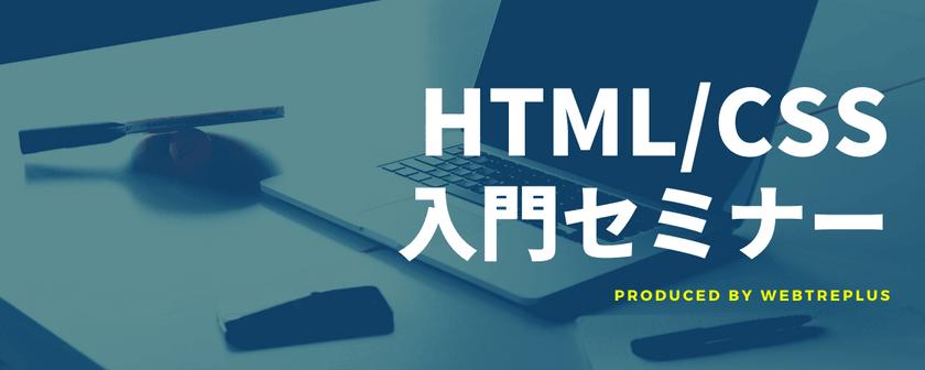 HTML/CSS入門セミナー