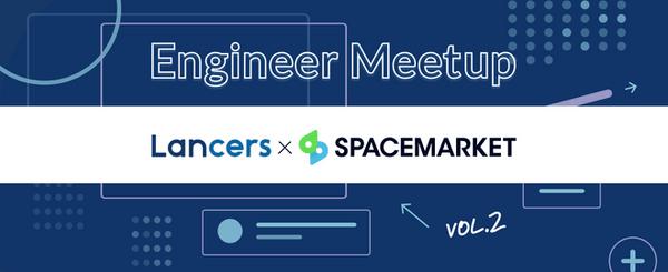 【SPACEMARKET×Lancers】シェアリングエコノミーを支えるインフラ/SRE