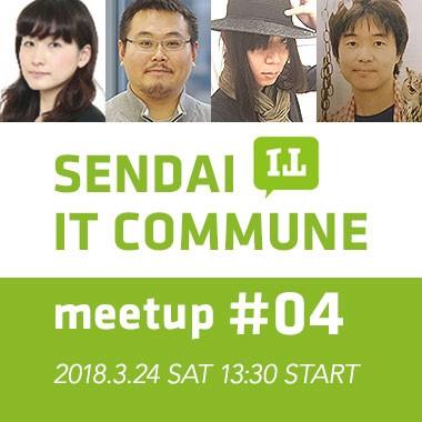 【エンジニア向け】SENDAI IT COMMUNE meetup #04 明日から真似したい!システム開発の極意:大規模複雑なシステム開発勉強会