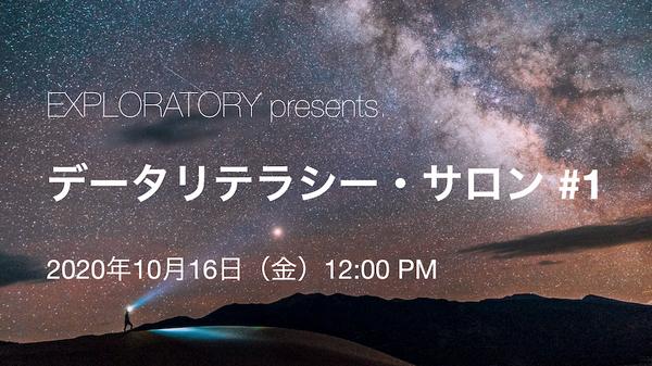 Exploratory : データリテラシー・サロン(オンライン)