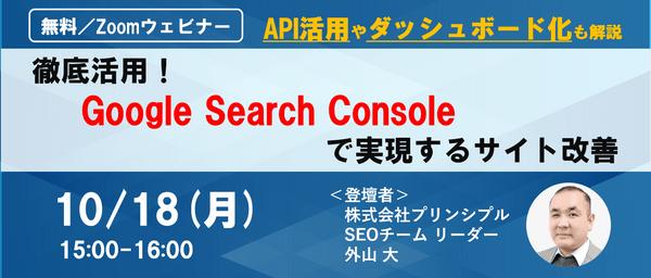 徹底活用! Google Search Consoleで実現するサイト改善  ~API活用やダッシュボード化も解説~