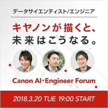 【データサイエンティスト/エンジニア】キヤノンが描くと、未来はこうなる。Canon AI・Engineer Forum