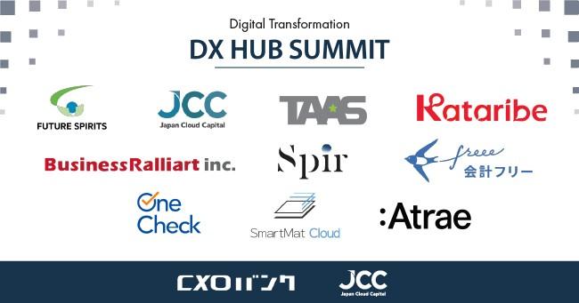 【日本最大級オンラインDX展示会】DX HUB  SUMMIT