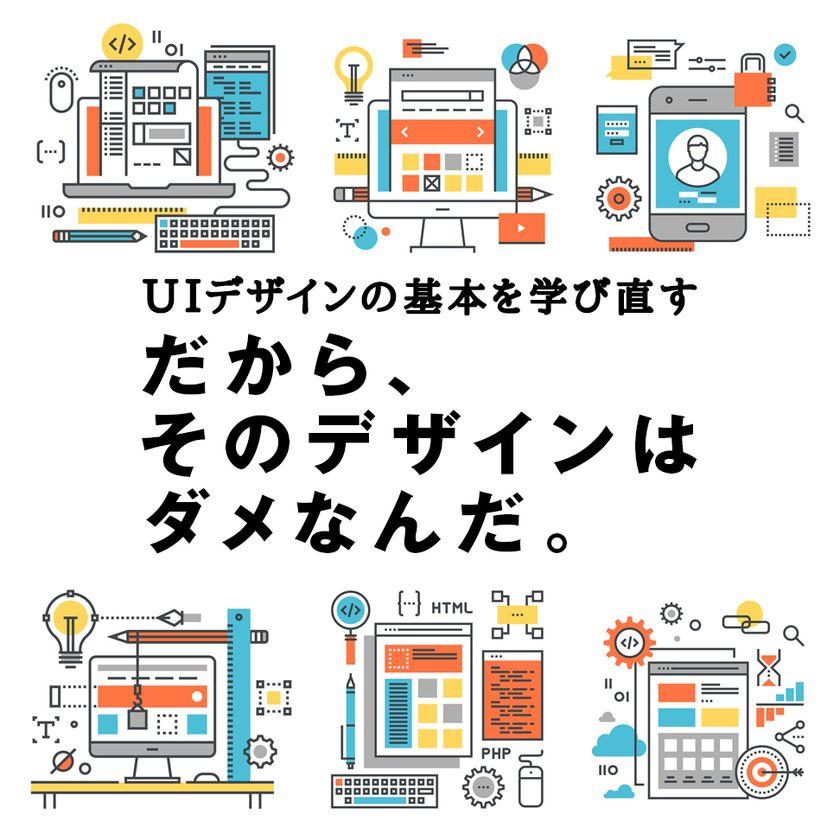 02東京:UIデザインの常識を改める「認知学から学ぶUIの基本」