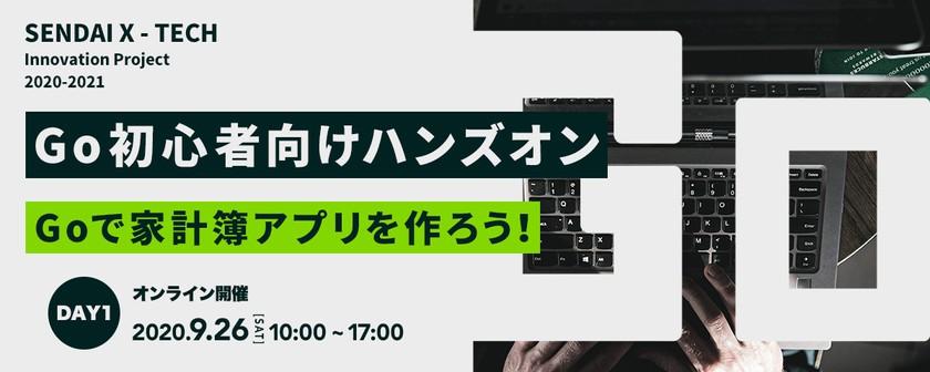 【オンライン開催!】Go初心者向けハンズオン:DAY1 - Goで家計簿アプリを作ろう!-