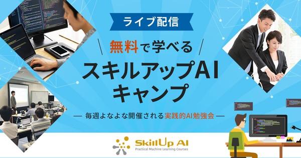 【ライブ配信 開催】無料で学べるAI勉強会 第40回 : DataRobot による モデル構築 ~デプロイの流れを体験してみよう~