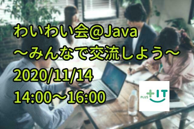 【わいわい会@Java】~Javaに関する話題で盛り上がろう~