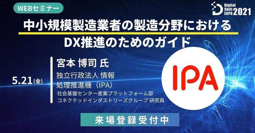 【参加無料】独立行政法人 情報処理推進機構(IPA)登壇!中小規模製造業者の製造分野におけるDX推進のためのガイド