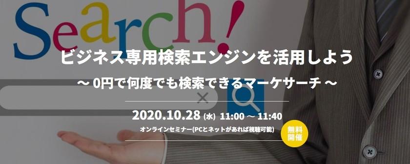 【オンライン】ビジネス専用検索エンジンを活用しよう ~ 0円で何度でも検索できるマーケサーチ ~