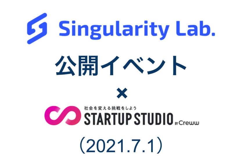 【一般参加歓迎!】シンギュラリティ・ラボ 公開イベント(STARTUP STUDIO by Creww コラボ)(7/1)