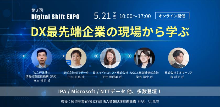 IPA、日本マイクロソフト、その他多数登壇!DX(デジタルトランスフォーメーション)最先端企業の現場から学ぶ展示会『Digital Shift EXPO 2021』