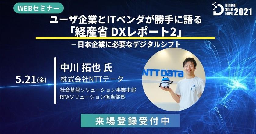 【参加無料】株式会社NTTデータ登壇!ユーザ企業とITベンダが「経産省 DXレポート2」を紐解く